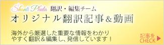 オリジナル翻訳記事&動画