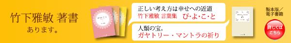 竹下雅敏氏の著書(こじかBooks)