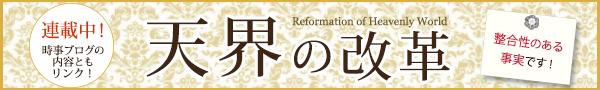 竹下氏連載「天界の改革」