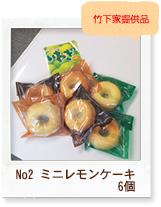 ミニレモンケーキ