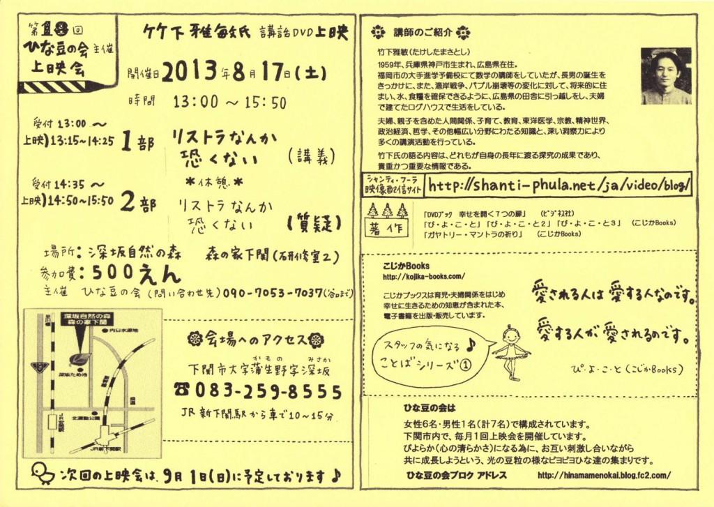 ひな豆の会 8月チラシ -p2