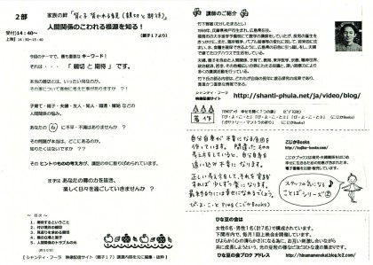 9月上映会チラシ-p2