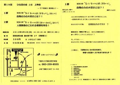 9月上映会チラシ-p1
