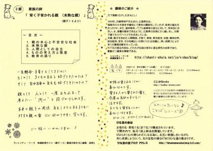 ひな豆の会10月チラシ-p2