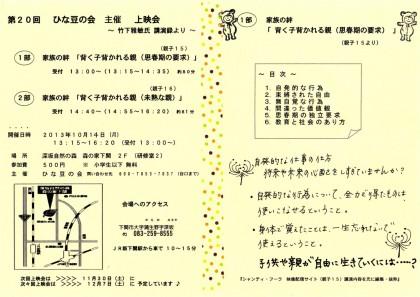 ひな豆の会10月チラシ-p1