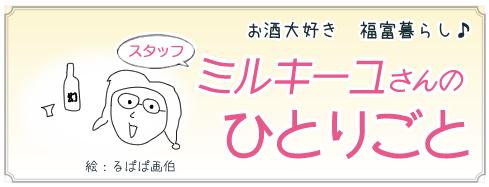 mirukiyu_banner