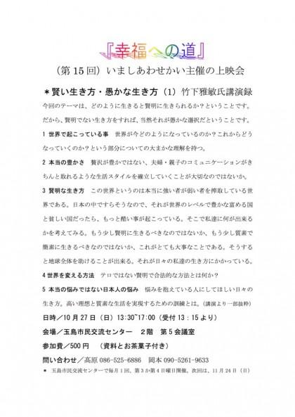 いましあわせかい主催第15回上映会10・27-p1