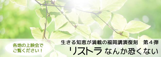 risutora-blog-banner