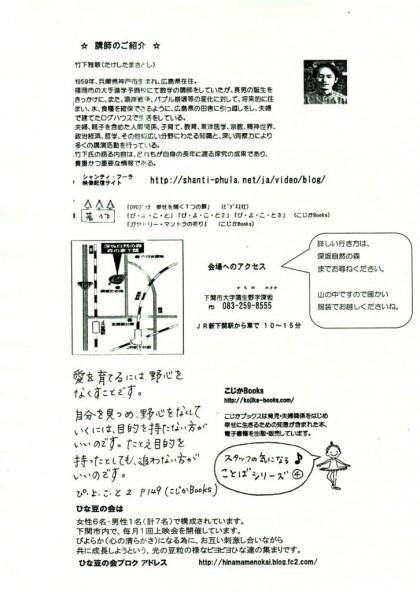 ひな豆の会11月チラシ-p2