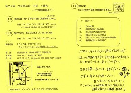 ひな豆の会12月チラシ-p1