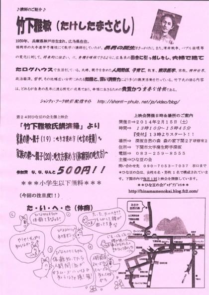 hinamamenokaiチラシ2月完成版-p1