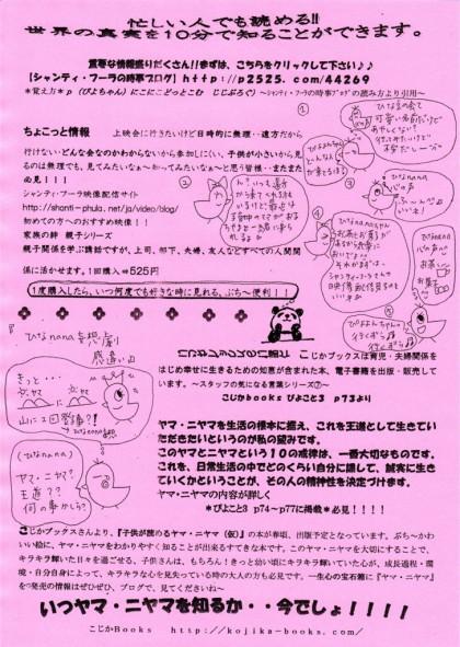 hinamamenokaiチラシ2月完成版-p2