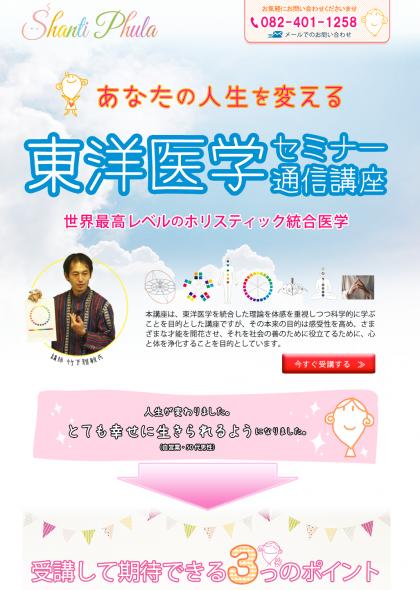 東洋医学セミナー専用紹介ページ