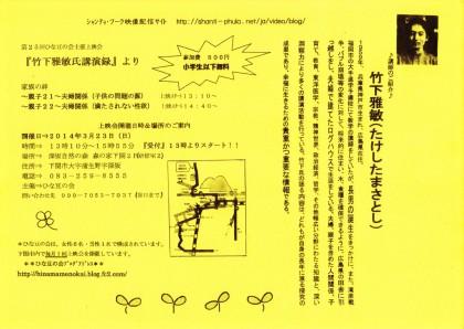 深坂自然の森 イベント・上映会 ひな豆の会3月上映会チラシ-p1