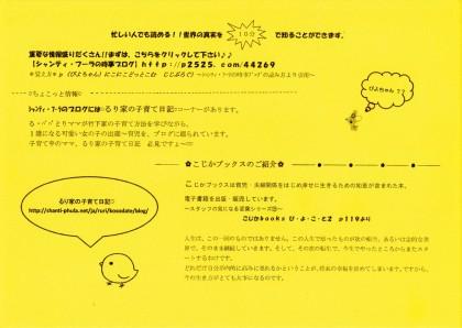 深坂自然の森 イベント・上映会 ひな豆の会3月上映会チラシ-p2
