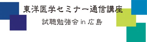 東洋医学セミナー通信講座 試聴勉強会 in 広島