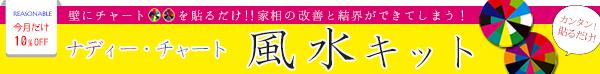 top_banner5_fuusui_apl