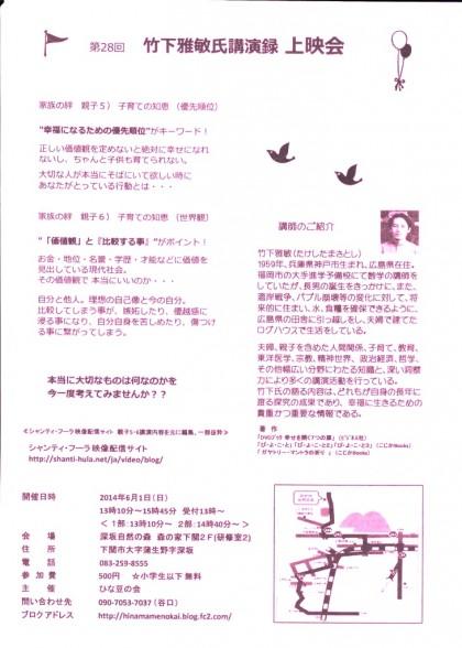 ひな豆の会6月チラシ-p1