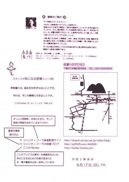 ひな豆の会7月チラシ-p2