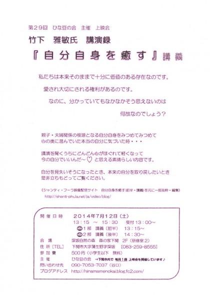 ひな豆の会7月チラシ-p1