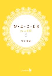 cover_piyokoto3_260