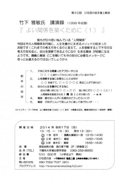 ひな豆の会8月チラシ_0002-p1