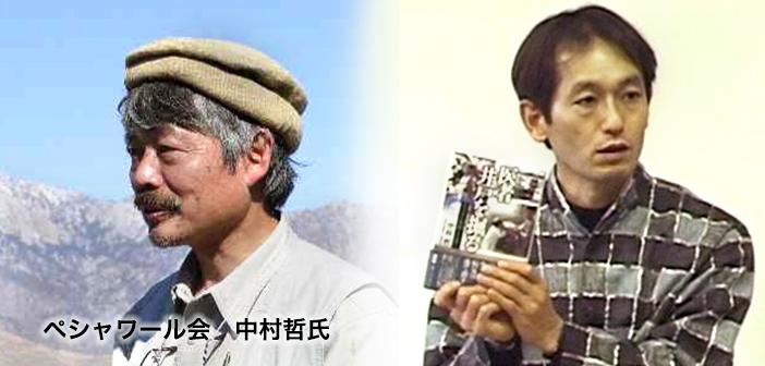 ペシャワール会の中村哲氏