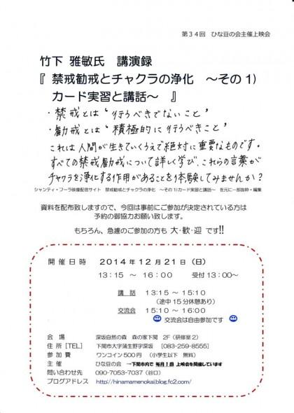 ひな豆の会12.21チラシ-p1