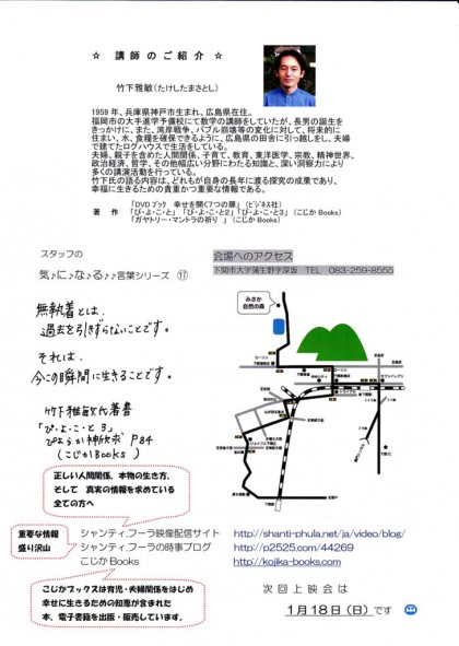 ひな豆の会12.21チラシ-p2