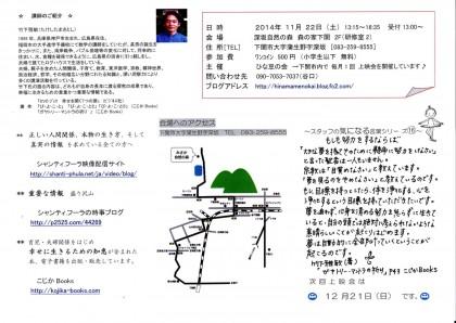ひな豆の会11.22上映会チラシ-p2