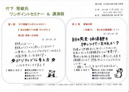 ひな豆の会11.22上映会チラシ-p1
