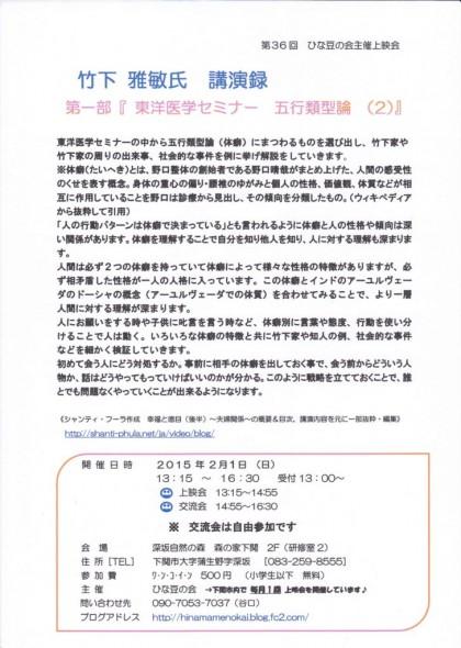 ひな豆の会上映会チラシ2月-p1