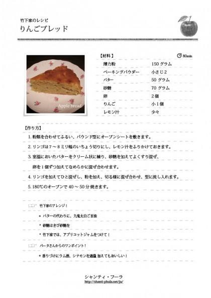 印刷できるレシピ(A4サイズ)は、こちらをクリック!