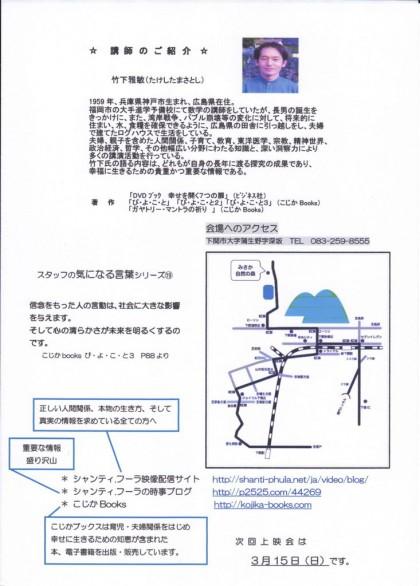ひな豆の会上映会チラシ2月-p2