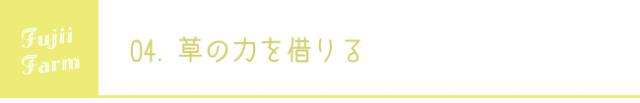fujiinousann05