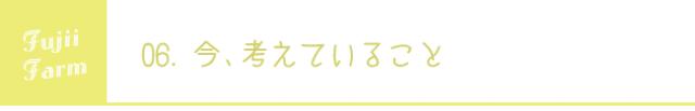 fujiinousann07