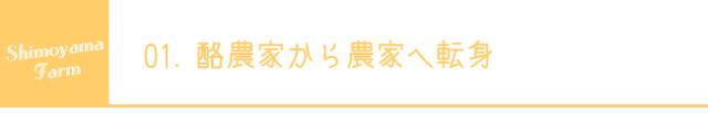 shimoyama02