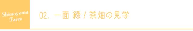 shimoyama03