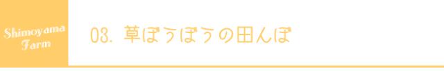 shimoyama04