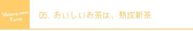 shimoyama06