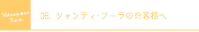shimoyama07