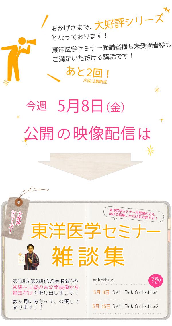 東洋医学セミナー雑談集第15弾