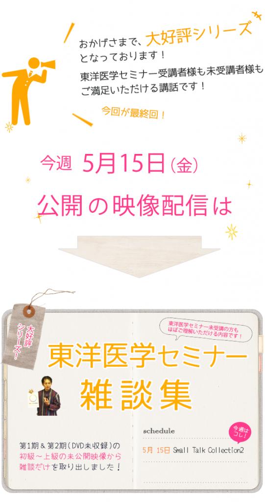 東洋医学セミナー雑談集第16弾