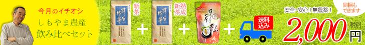 top_banner6_shimoyama_201506