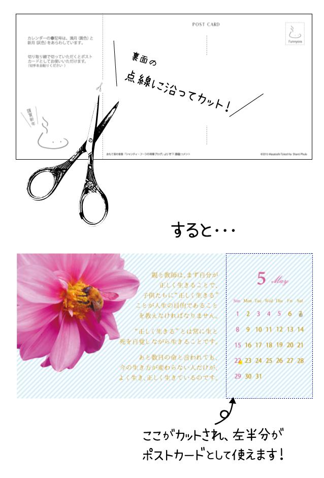 カレンダー_03