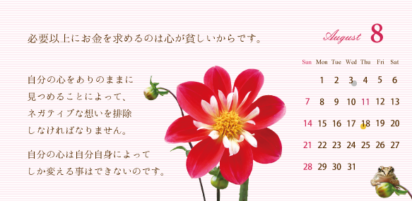 01_カレンダー_アウトライン前_21
