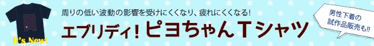 top_banner22_piyotshirt_2016ss