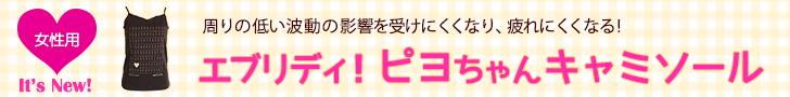 top_banner23_piyokyami_2016ss