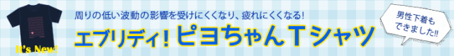 top_banner22_piyotshirt_2016ss2