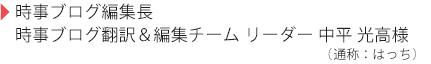 時事ブログ編集長 編集チームリーダー中平様